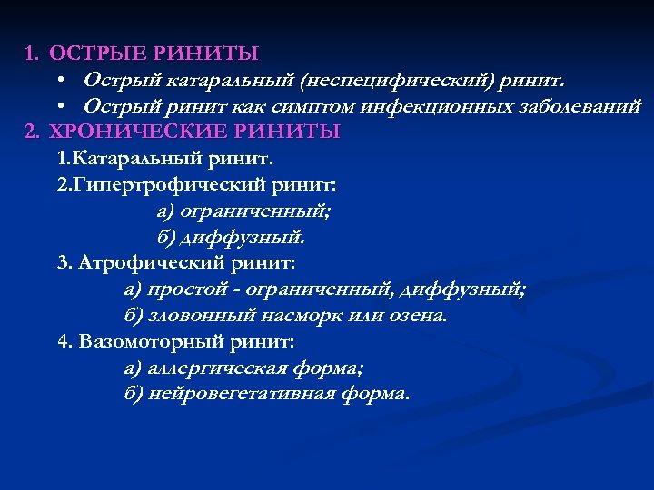 1. ОСТРЫЕ РИНИТЫ • Острый катаральный (неспецифический) ринит. • Острый ринит как симптом инфекционных