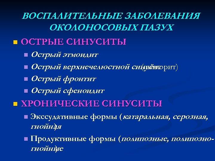 ВОСПАЛИТЕЛЬНЫЕ ЗАБОЛЕВАНИЯ ОКОЛОНОСОВЫХ ПАЗУХ n ОСТРЫЕ СИНУСИТЫ Острый этмоидит n Острый верхнечелюстной синусит (гайморит)