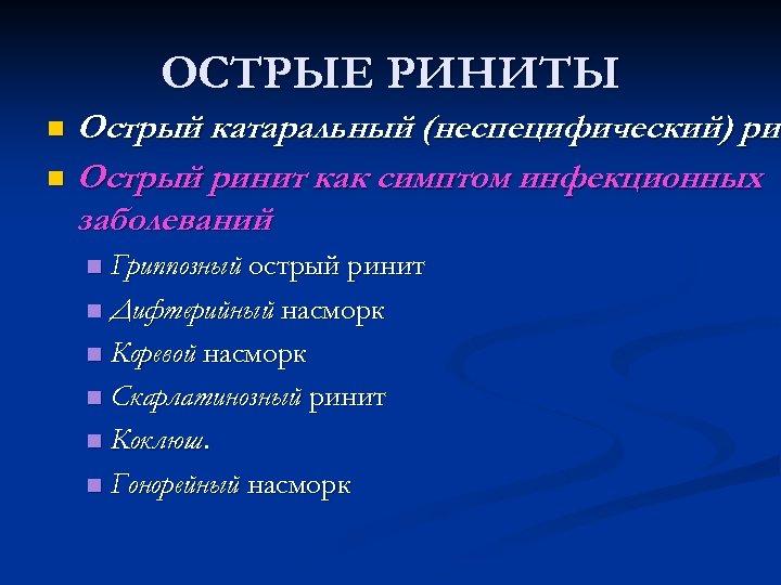 ОСТРЫЕ РИНИТЫ Острый катаральный (неспецифический) рин n Острый ринит как симптом инфекционных заболеваний n