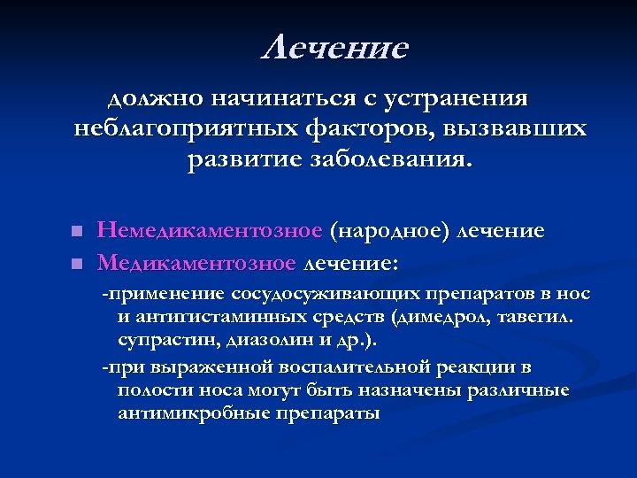 Лечение должно начинаться с устранения неблагоприятных факторов, вызвавших развитие заболевания. n n Немедикаментозное (народное)