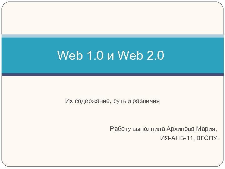 Web 1. 0 и Web 2. 0 Их содержание, суть и различия Работу выполнила