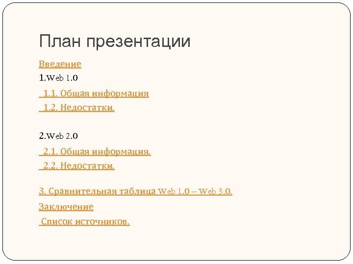 План презентации Введение 1. Web 1. 0 1. 1. Общая информация 1. 2. Недостатки.