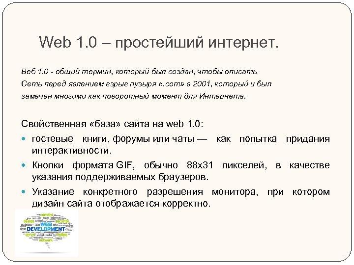 Web 1. 0 – простейший интернет. Веб 1. 0 - общий термин, который был