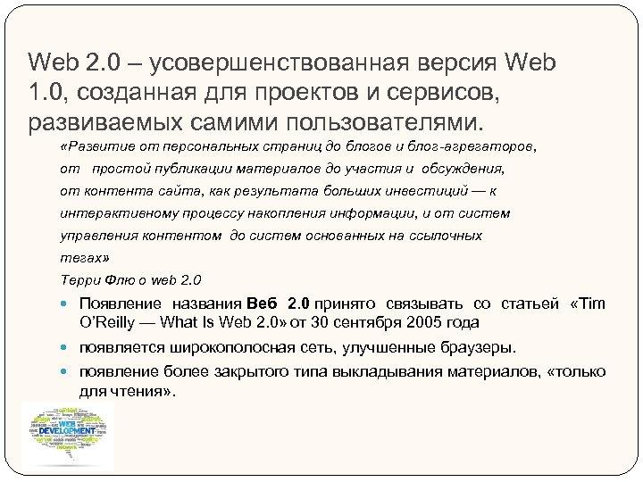 Web 2. 0 – усовершенствованная версия Web 1. 0, созданная для проектов и сервисов,