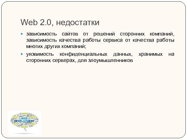 Web 2. 0, недостатки зависимость сайтов от решений сторонних компаний, зависимость качества работы сервиса