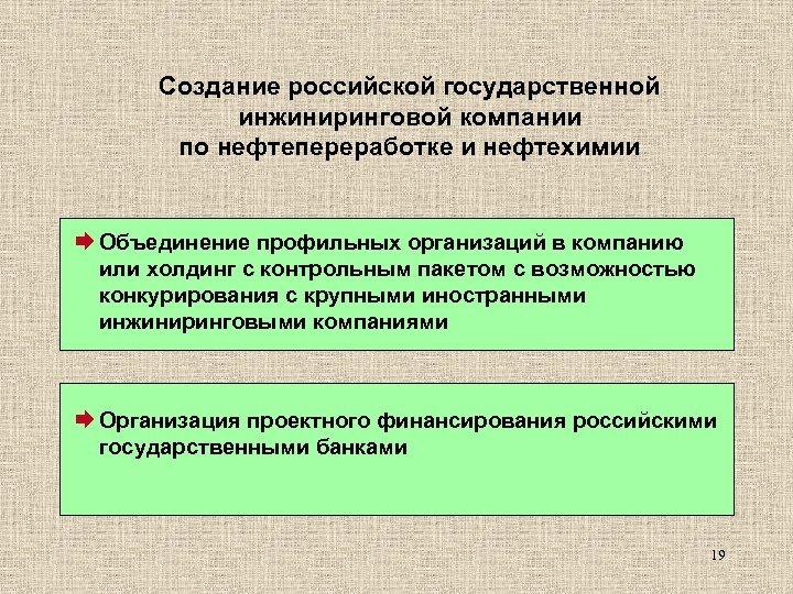 Создание российской государственной инжиниринговой компании по нефтепереработке и нефтехимии Æ Объединение профильных организаций в