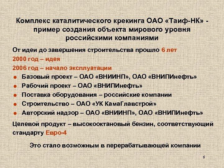 Комплекс каталитического крекинга ОАО «Таиф-НК» пример создания объекта мирового уровня российскими компаниями От идеи
