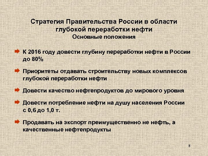Стратегия Правительства России в области глубокой переработки нефти Основные положения Æ К 2016 году
