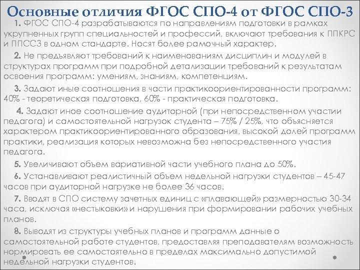 Основные отличия ФГОС СПО-4 от ФГОС СПО-3 1. ФГОС СПО-4 разрабатываются по направлениям подготовки