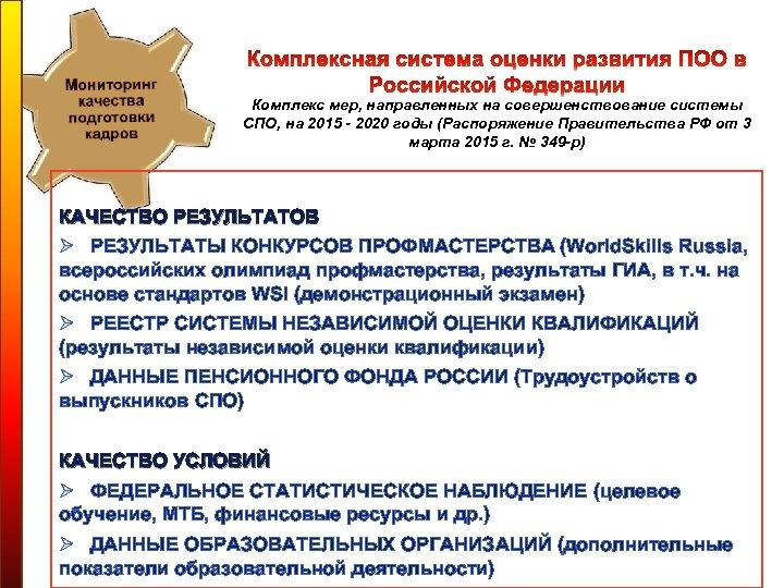 Комплекс мер, направленных на совершенствование системы СПО, на 2015 - 2020 годы (Распоряжение Правительства