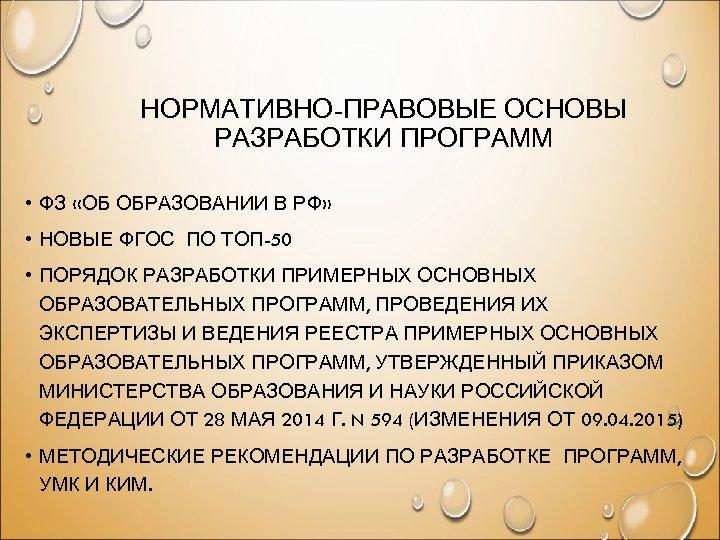 НОРМАТИВНО-ПРАВОВЫЕ ОСНОВЫ РАЗРАБОТКИ ПРОГРАММ • ФЗ «ОБ ОБРАЗОВАНИИ В РФ» • НОВЫЕ ФГОС ПО