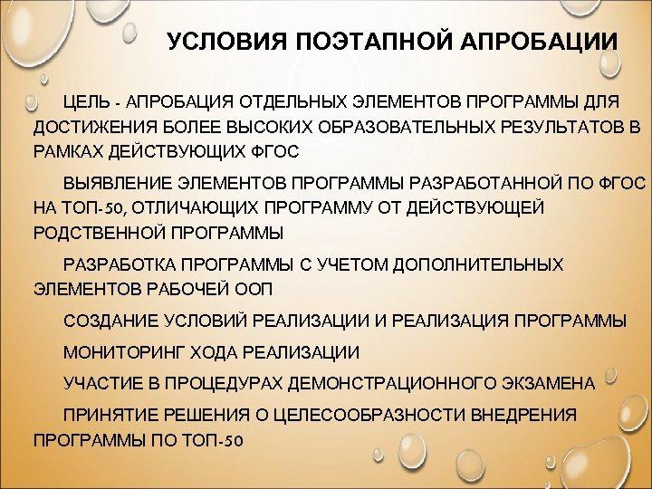 УСЛОВИЯ ПОЭТАПНОЙ АПРОБАЦИИ ЦЕЛЬ - АПРОБАЦИЯ ОТДЕЛЬНЫХ ЭЛЕМЕНТОВ ПРОГРАММЫ ДЛЯ ДОСТИЖЕНИЯ БОЛЕЕ ВЫСОКИХ ОБРАЗОВАТЕЛЬНЫХ