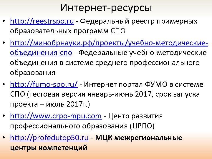 Интернет-ресурсы • http: //reestrspo. ru - Федеральный реестр примерных образовательных программ СПО • http: