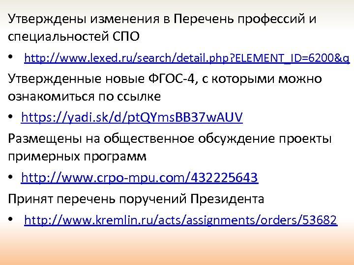 Утверждены изменения в Перечень профессий и специальностей СПО • http: //www. lexed. ru/search/detail. php?
