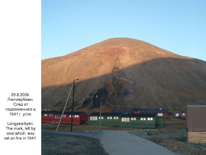 25. 8. 2009. Лонгиербюен. След от подожженного в 1941 г. угля. Longyearbyen. The mark,