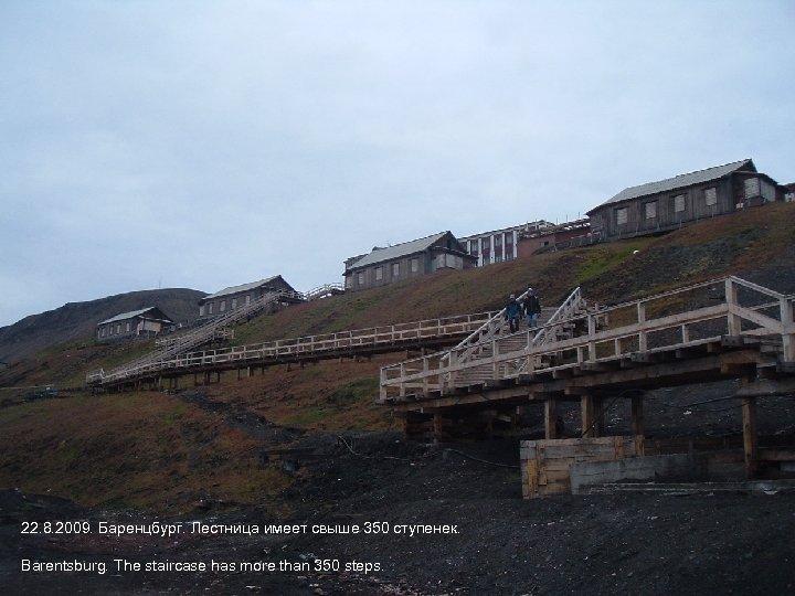 22. 8. 2009. Баренцбург. Лестница имеет свыше 350 ступенек. Barentsburg. The staircase has more