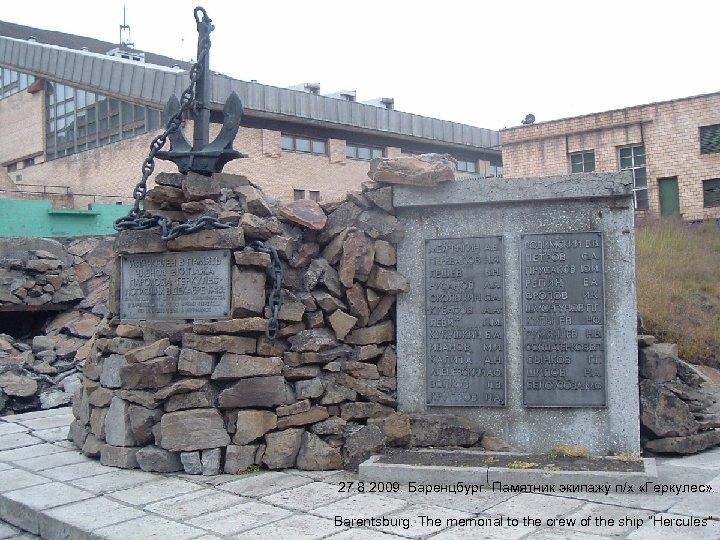 27. 8. 2009. Баренцбург. Памятник экипажу п/х «Геркулес» . Barentsburg. The memorial to the