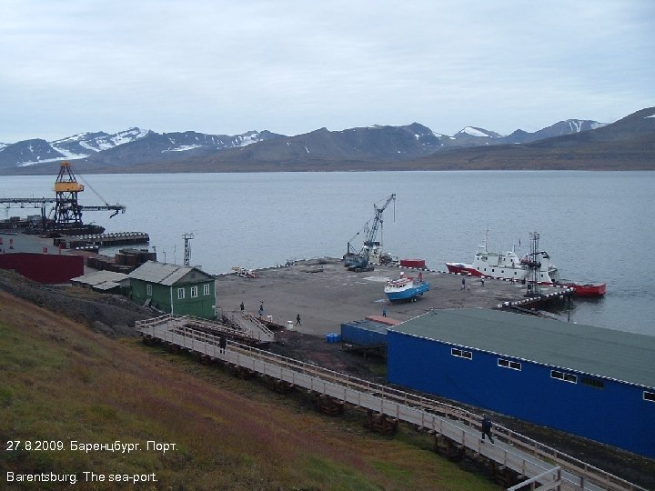 27. 8. 2009. Баренцбург. Порт. Barentsburg. The sea-port.