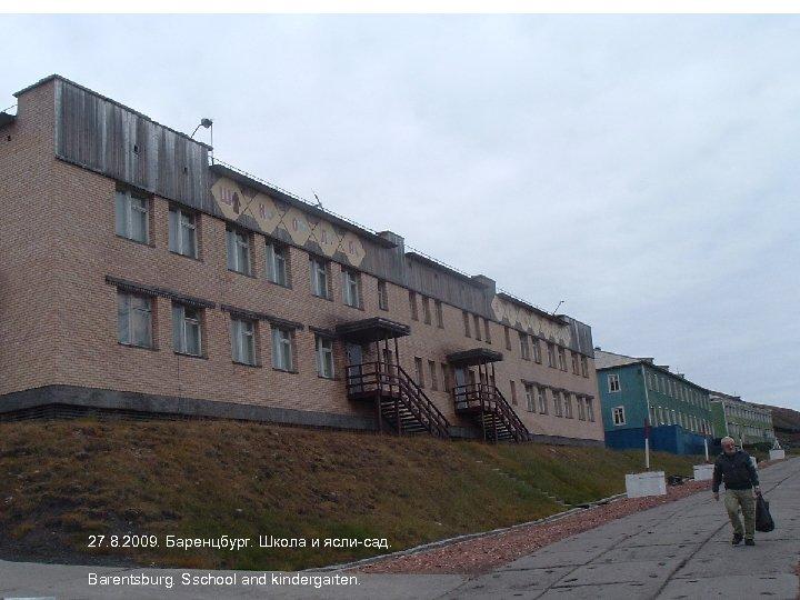 27. 8. 2009. Баренцбург. Школа и ясли-сад. Barentsburg. Sschool and kindergarten.
