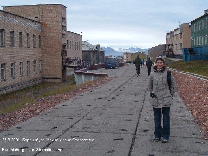 27. 8. 2009. Баренцбург. Улица Ивана Старостина. Barentsburg. Ivan Starostin street.