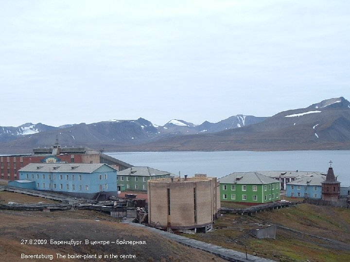 27. 8. 2009. Баренцбург. В центре – бойлерная. Barentsburg. The boiler-plant is in the