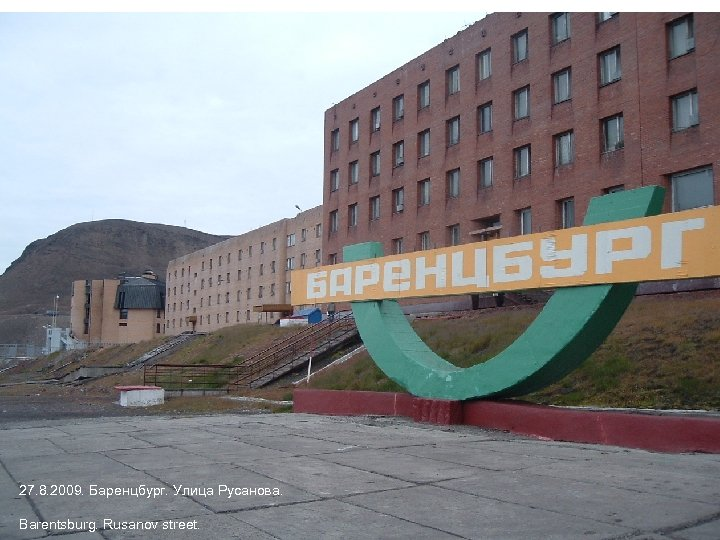 27. 8. 2009. Баренцбург. Улица Русанова. Barentsburg. Rusanov street.