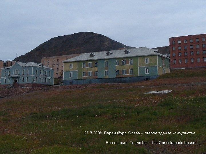27. 8. 2009. Баренцбург. Слева – старое здание консульства. Barentsburg. To the left –