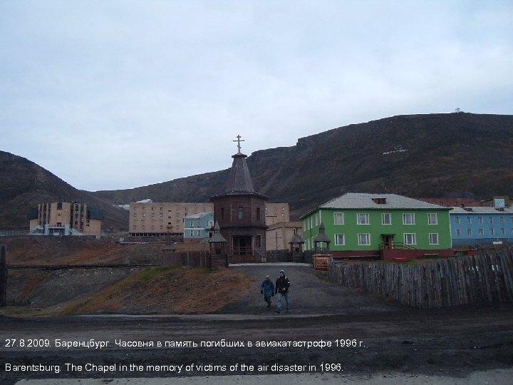 27. 8. 2009. Баренцбург. Часовня в память погибших в авиакатастрофе 1996 г. Barentsburg. The