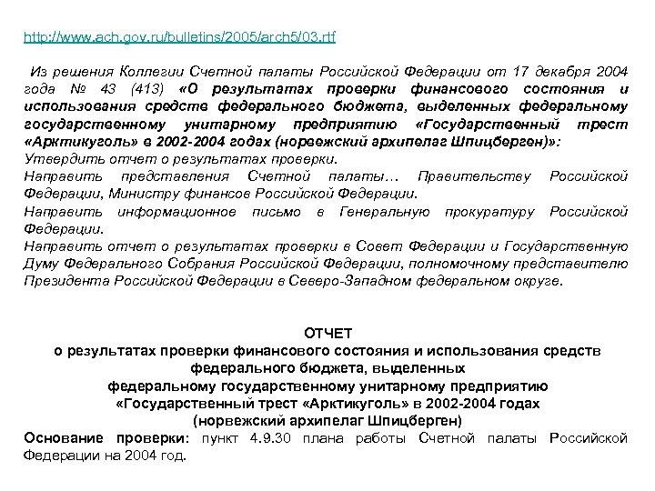 http: //www. ach. gov. ru/bulletins/2005/arch 5/03. rtf Из решения Коллегии Счетной палаты Российской Федерации