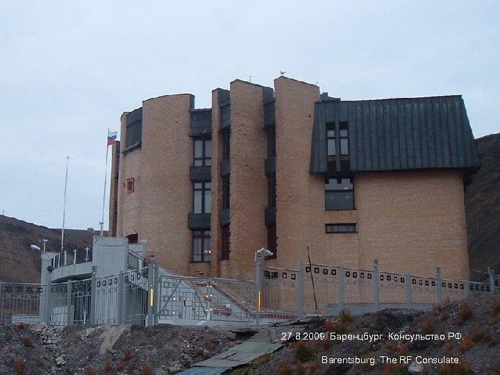 27. 8. 2009. Баренцбург. Консульство РФ. Barentsburg. The RF Consulate.