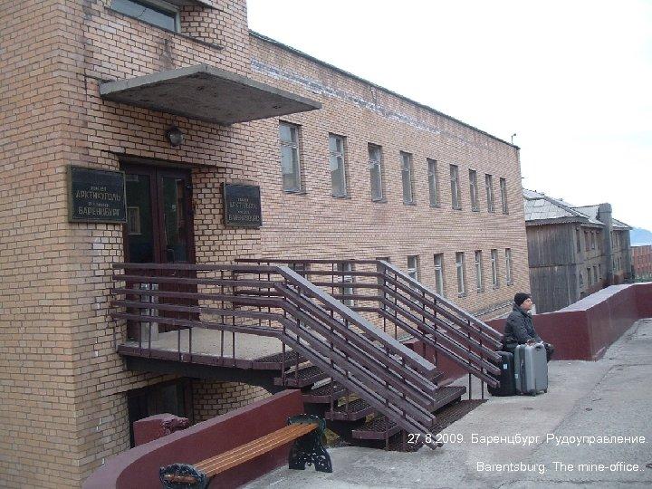 27. 8. 2009. Баренцбург. Рудоуправление. Barentsburg. The mine-office. .