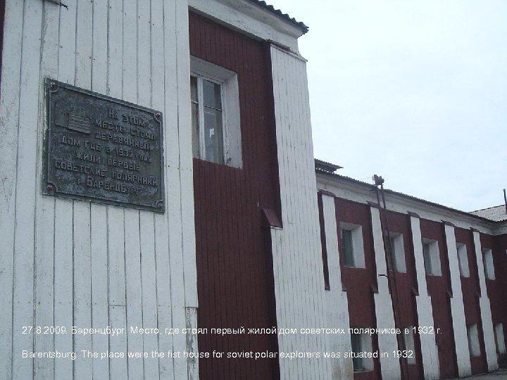 27. 8. 2009. Баренцбург. Место, где стоял первый жилой дом советских полярников в 1932