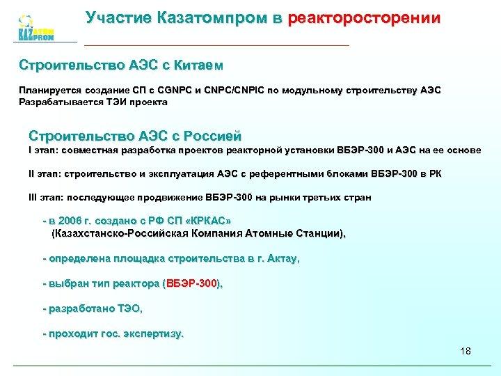 Участие Казатомпром в реакторосторении Строительство АЭС с Китаем Планируется создание СП с CGNPC и