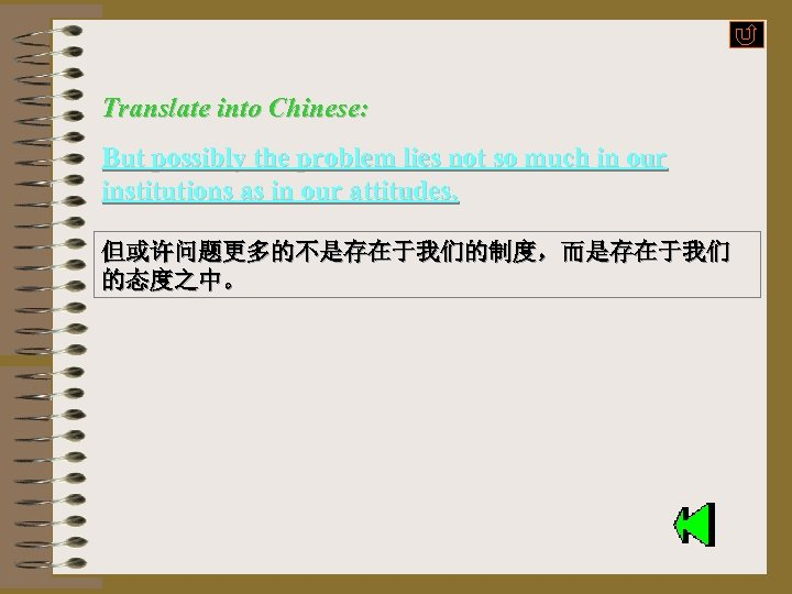 Translate into Chinese: But possibly the problem lies not so much in our institutions