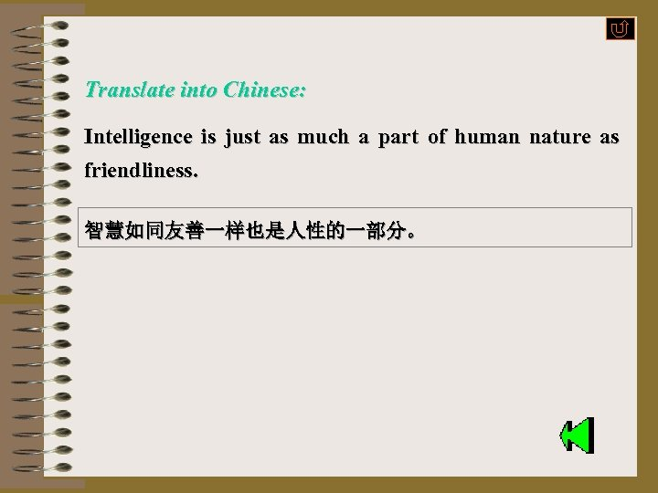 Translate into Chinese: Intelligence is just as much a part of human nature as