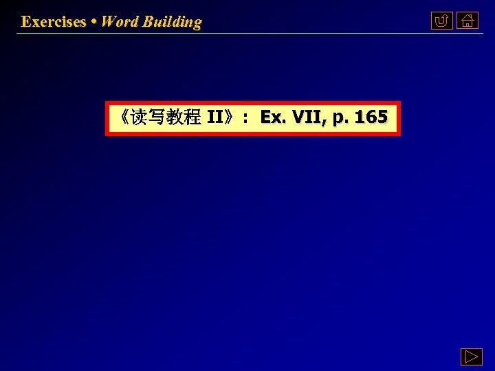 Exercises • Word Building 《读写教程 II》: Ex. VII, p. 165