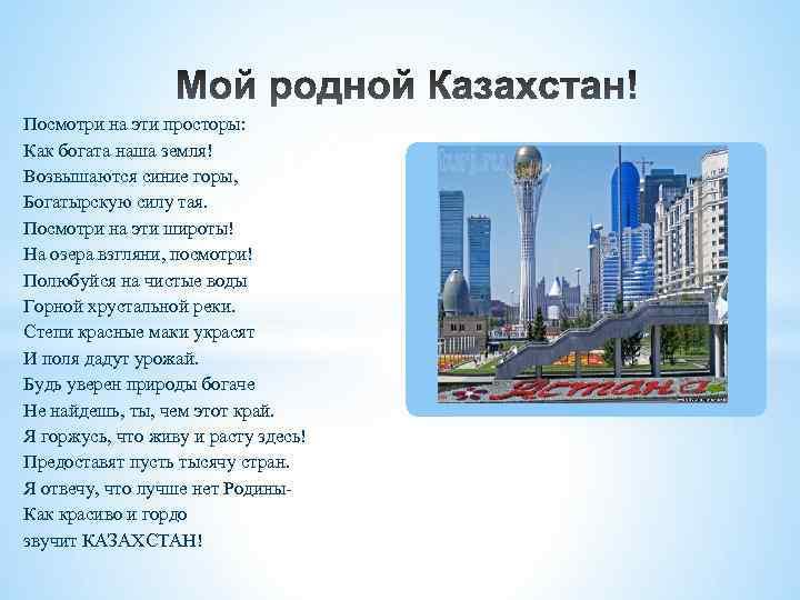 картинки и стихи о казахстане этой