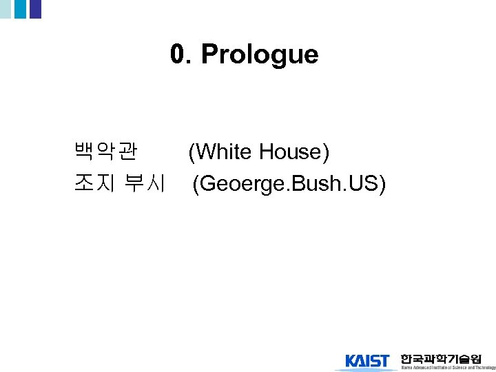 0. Prologue 백악관 (White House) 조지 부시 (Geoerge. Bush. US)