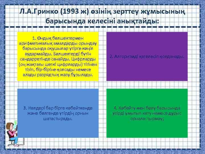 Л. А. Гринко (1993 ж) өзінің зерттеу жұмысының барысында келесіні анықтайды: 1. Ондық бөлшектермен