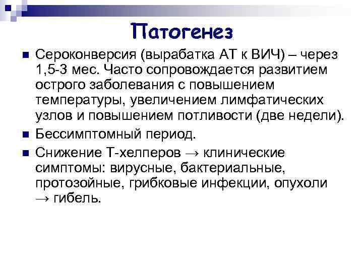 Патогенез n n n Сероконверсия (вырабатка АТ к ВИЧ) – через 1, 5 -3