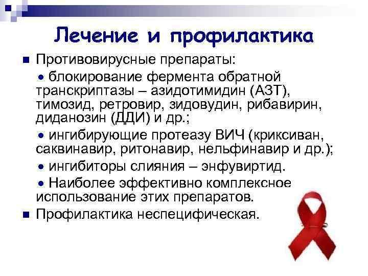 Лечение и профилактика n n Противовирусные препараты: блокирование фермента обратной транскриптазы – азидотимидин (АЗТ),