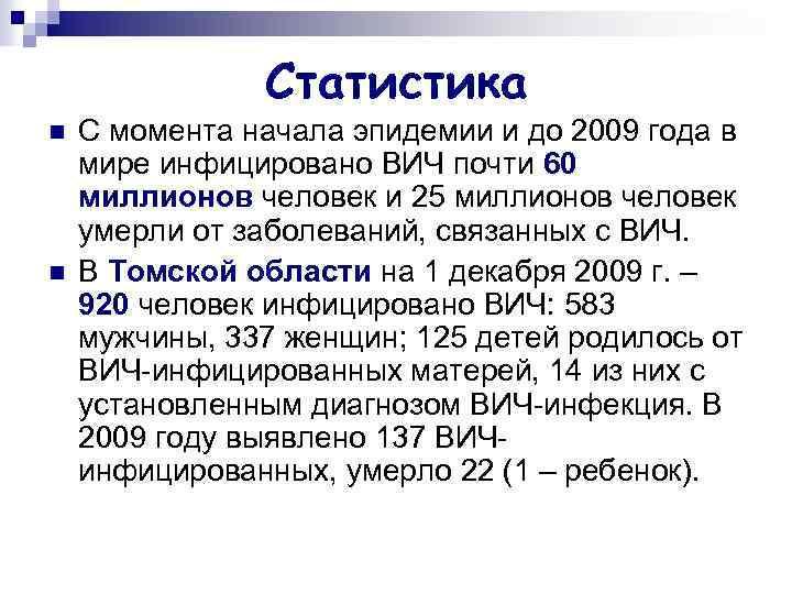 Статистика n n С момента начала эпидемии и до 2009 года в мире инфицировано
