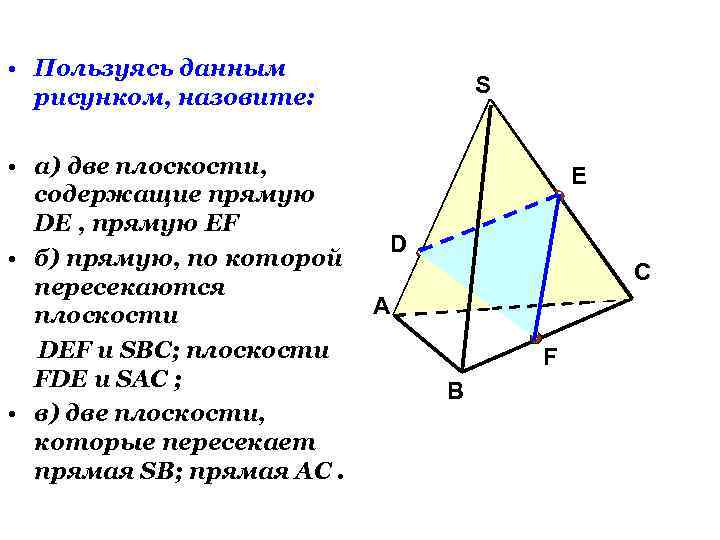 • Пользуясь данным рисунком, назовите: • а) две плоскости, содержащие прямую DE ,