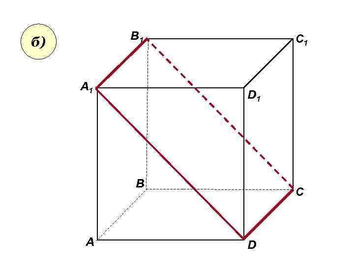 В 1 б) А 1 C 1 D 1 В А С D