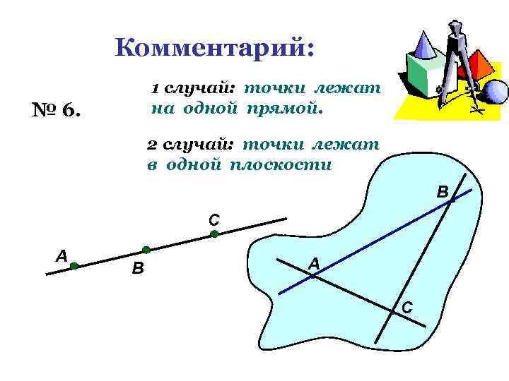 Комментарий: 1 случай: точки лежат на одной прямой. № 6. 2 случай: точки лежат