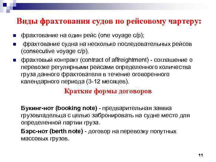 Виды фрахтования судов по рейсовому чартеру: n n n фрахтование на один рейс (one