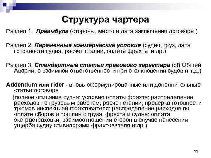 Структура чартера Раздел 1. Преамбула (стороны, место и дата заключения договора ) Раздел 2.