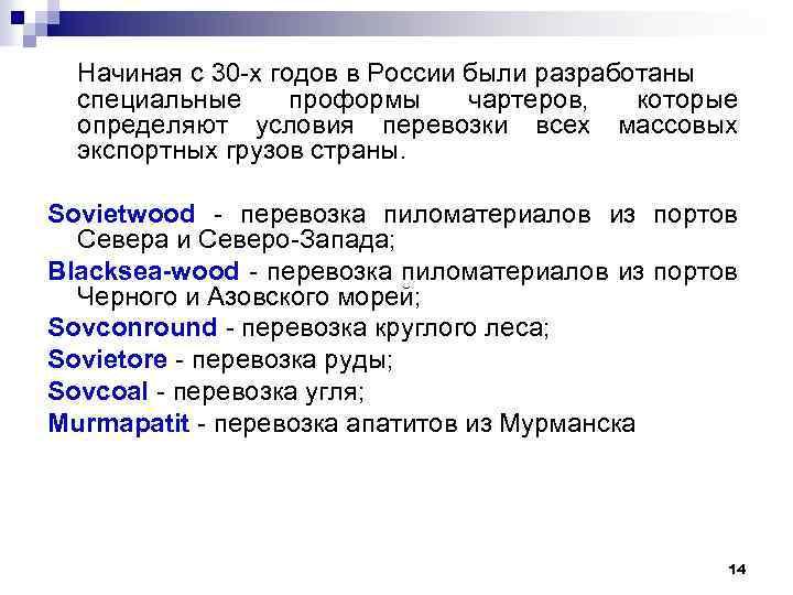 Начиная с 30 -х годов в России были разработаны специальные проформы чартеров, которые определяют