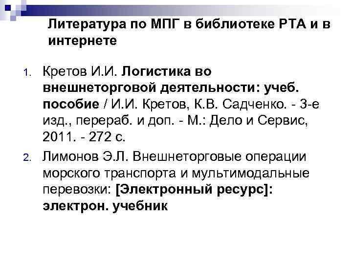 Литература по МПГ в библиотеке РТА и в интернете 1. 2. Кретов И. И.