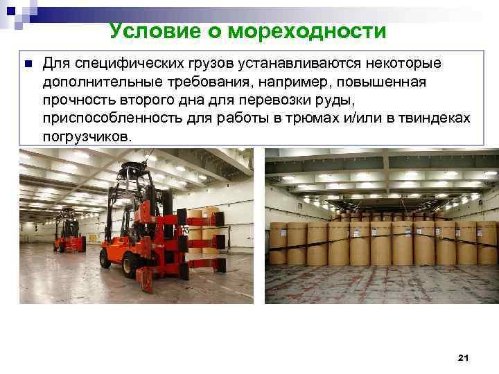 Условие о мореходности n Для специфических грузов устанавливаются некоторые дополнительные требования, например, повышенная прочность